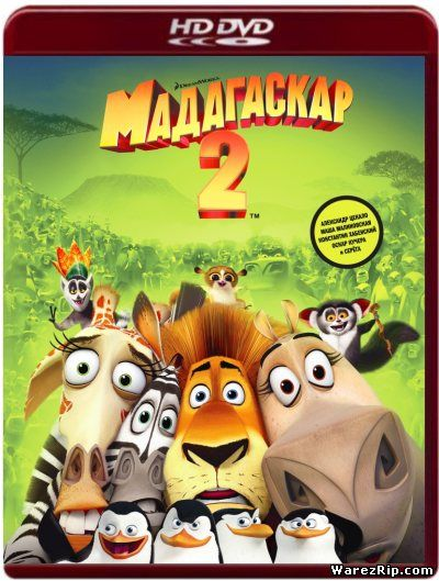 Мадагаскар 2 / Madagascar: Escape 2 Africa (2008) HDRip