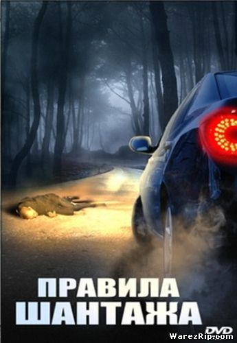 Правила шантажа / Good People, Bad Things (2008) DVDRip