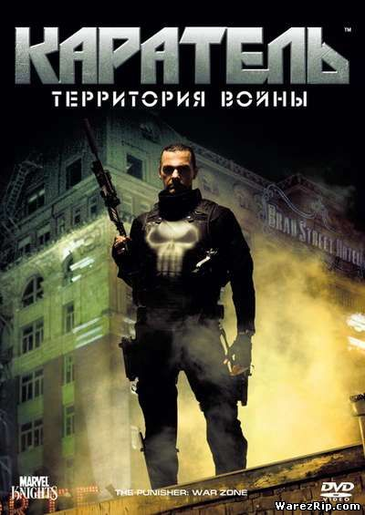 Каратель: Территория войны / Punisher: War Zone (2008/DVDRip)