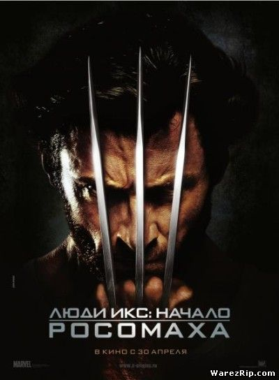 Люди Икс: Начало. Росомаха / X-Men Origins: Wolverine (2009) WP