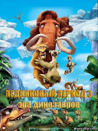 ледниковый период 3 скачать мультфильм через торрент