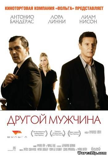 Другой мужчина / The Other Man (2008) DVDScr