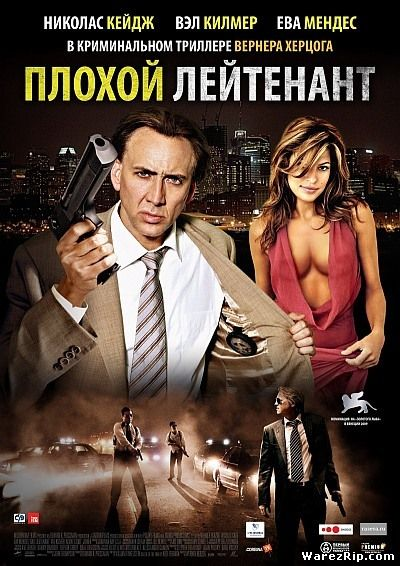 Плохой лейтенант / Bad Lieutenant: Port of Call New Orleans (2009) SCR